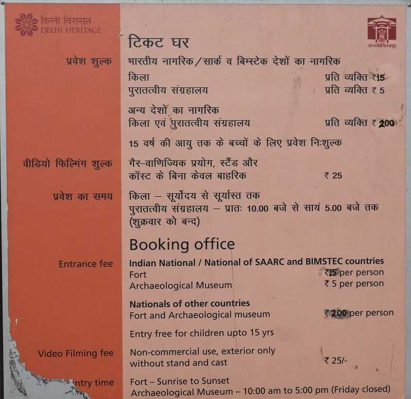Purana Qila Timings and Ticket Price