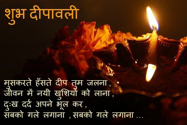 Diwali Wishes Greetings in Hindi