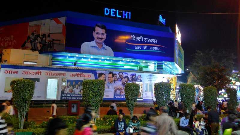 Delhi State Pavilion at IITF
