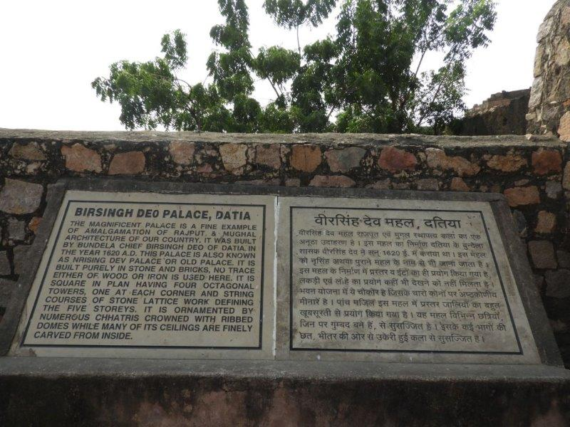 Bir Singh Palace Datia History
