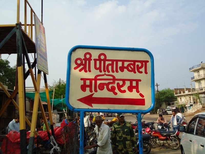 Pitambara Peeth Datia Timings, Aarti Timings, History, Location - पीताम्बरा  पीठ दतिया