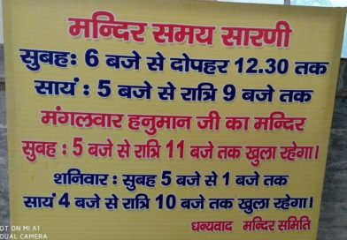 Hanuman Mandir Najafgarh Timing