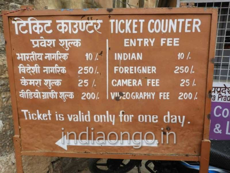 Board showing Orchha Fort Entrance Fee for Indians and Foreigners