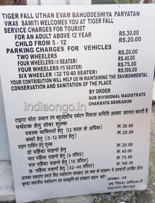Tiger Falls Chakrata entry fees and parking charges