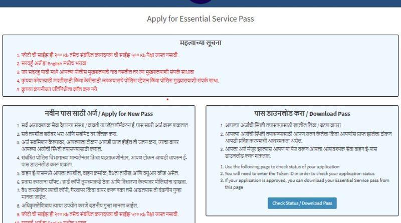 Maharashtra Curfew Pass Online